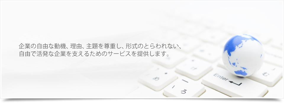 株式会社リトモコミュニケーションズはISOコンサルティング・ソフトウェア開発・Webサイト・ECサイト構築をする会社です